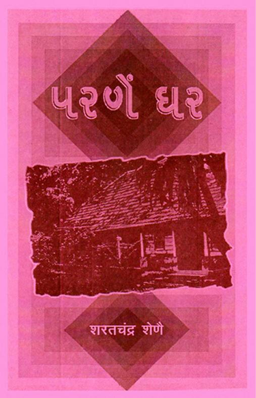 Parne Ghar