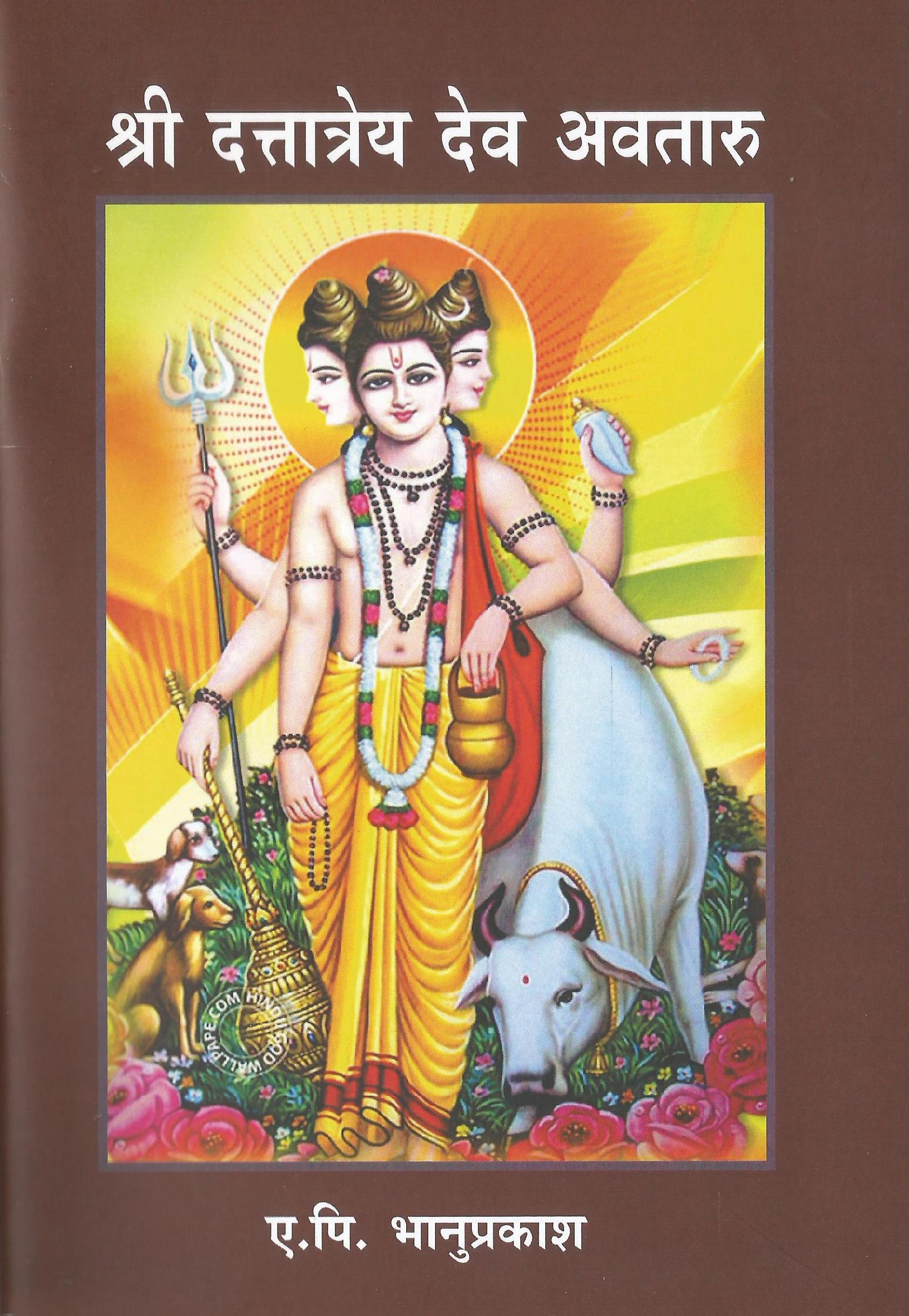 Sree Duttatreya Deva Avataaru