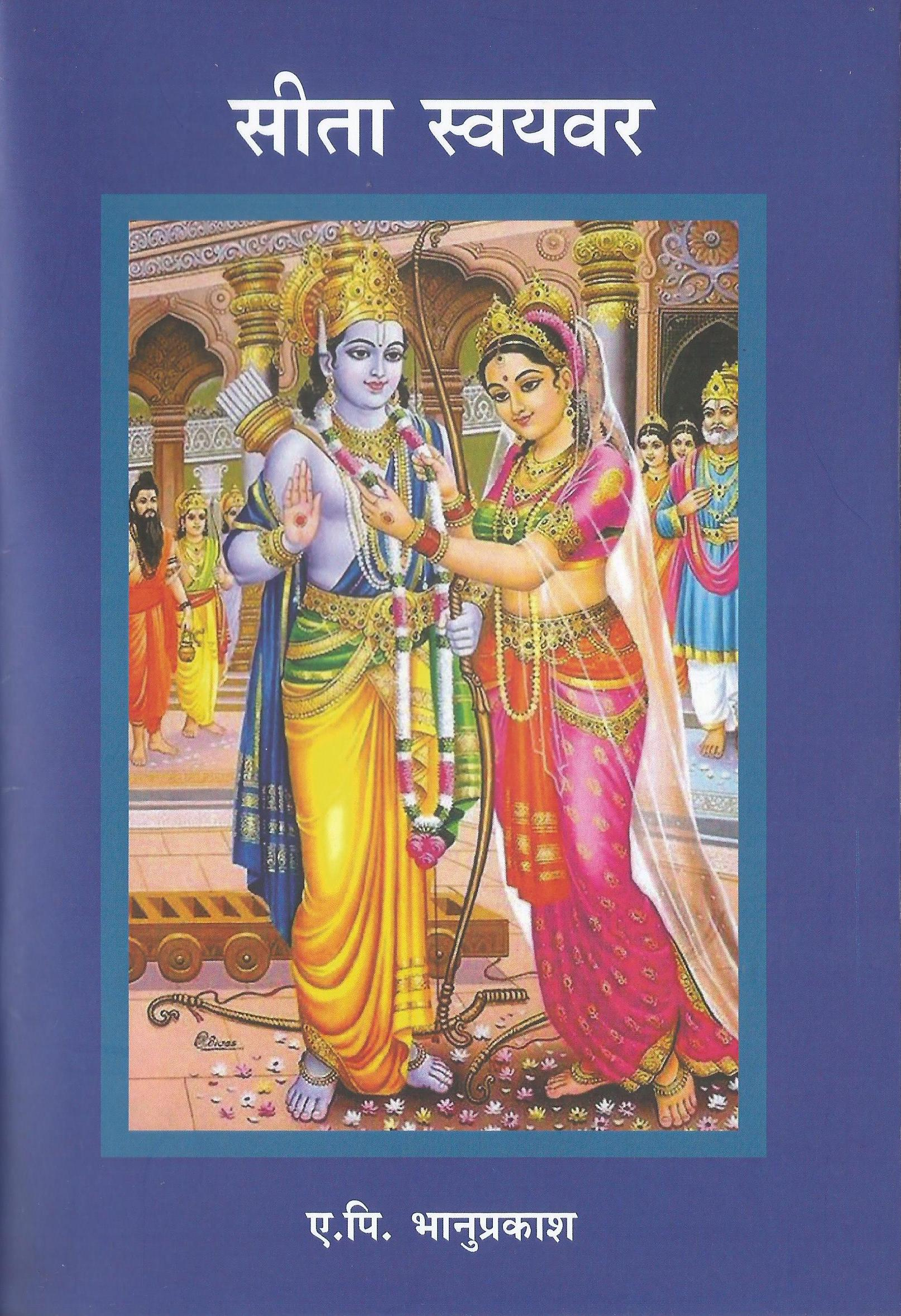 Seetha Swayavar