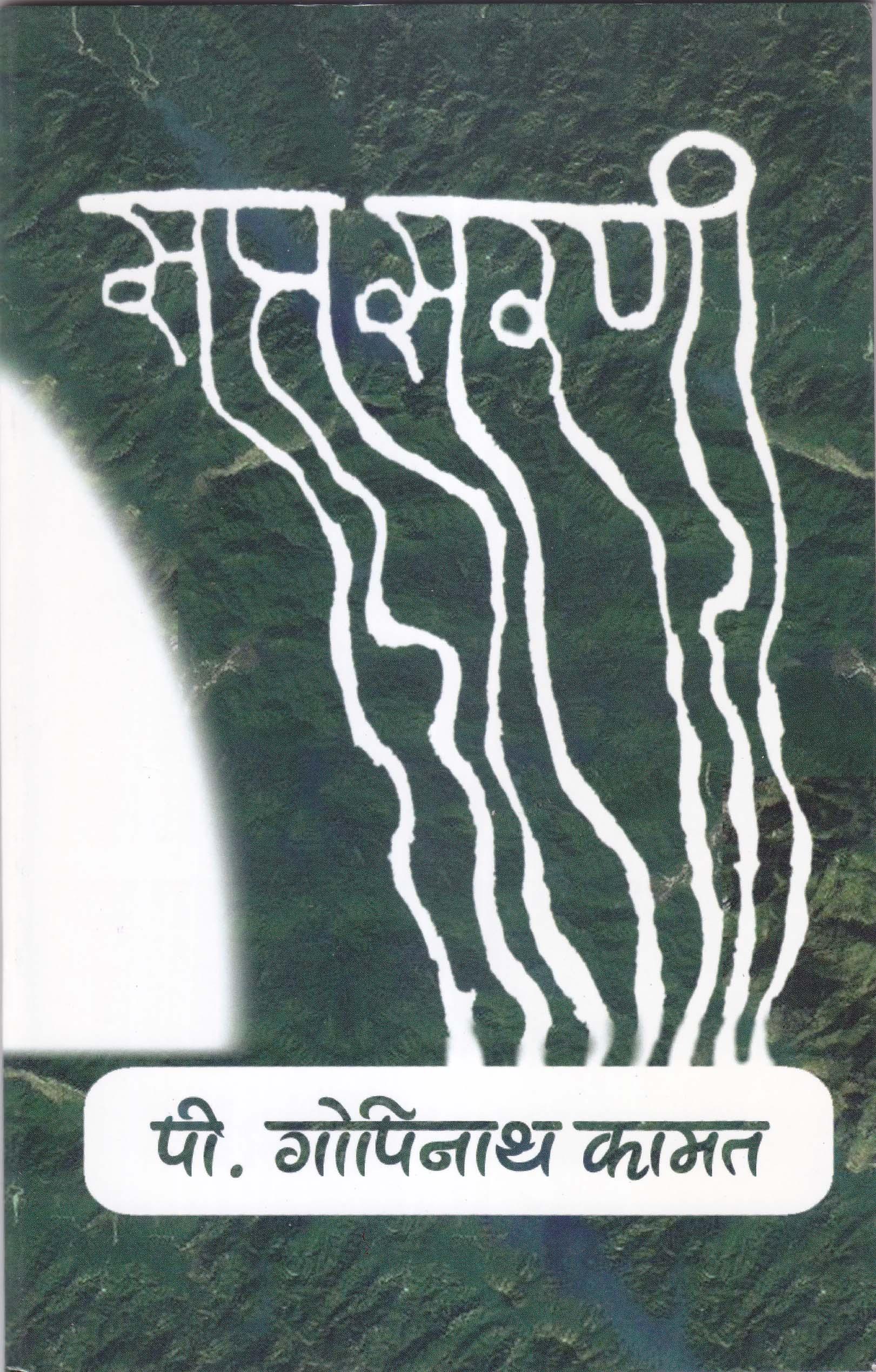 Saptha Sarani