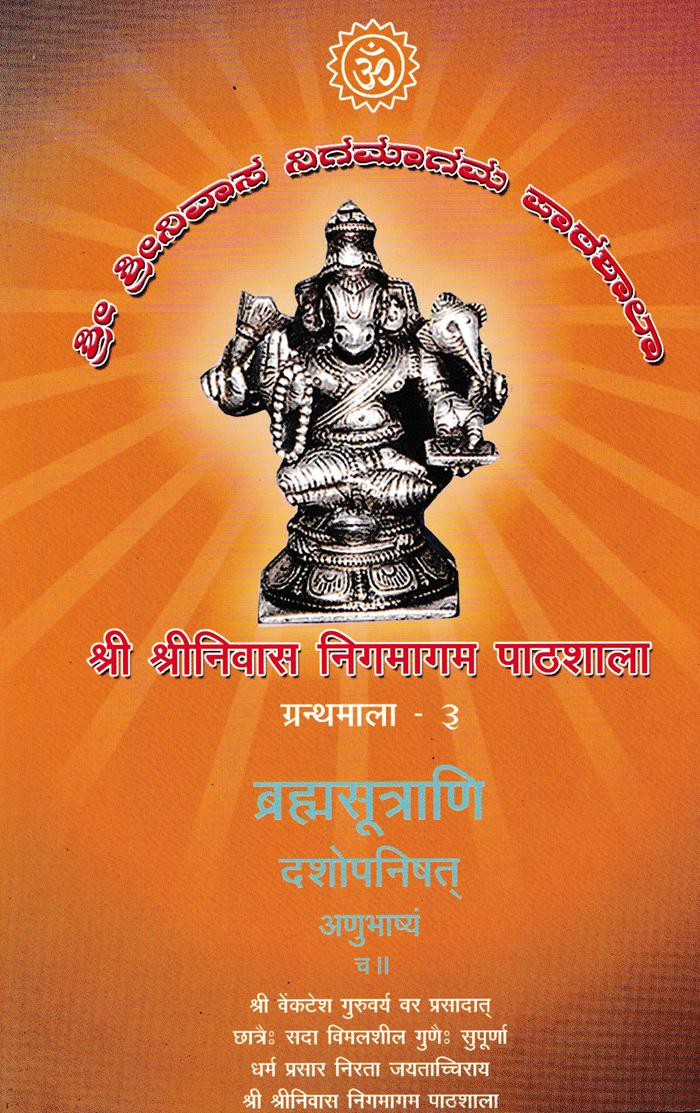 Brahmasutrani Dasopanishad Anubhashyam