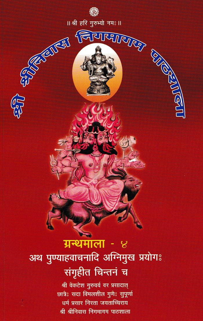 Punyahavachanadi Agnimukha Prayoga