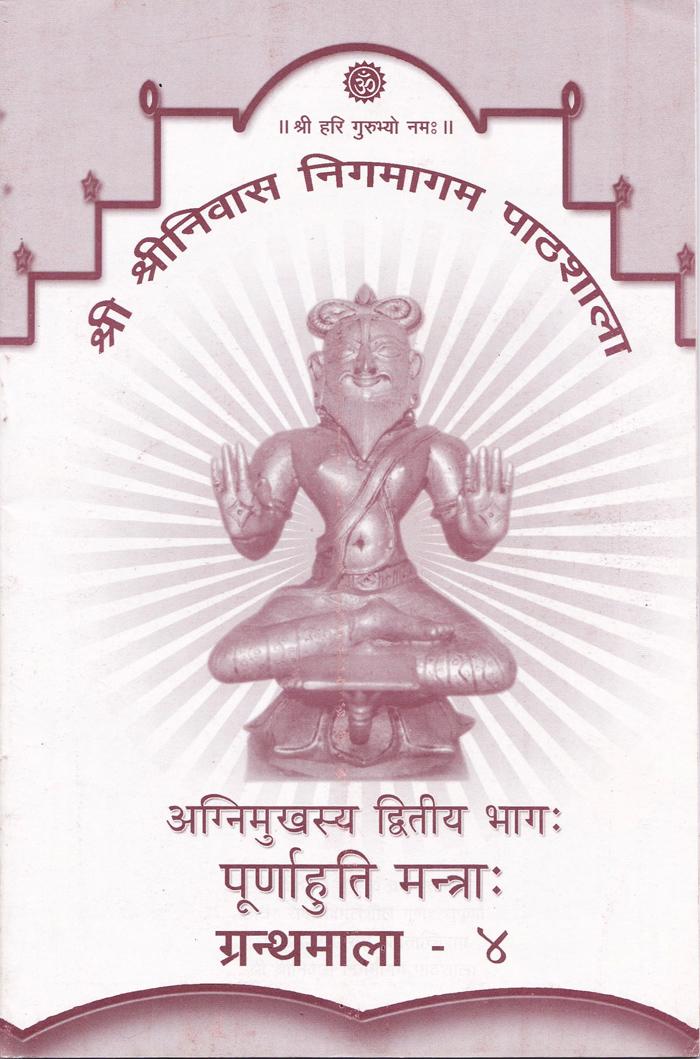 Purnahoothi Manthra