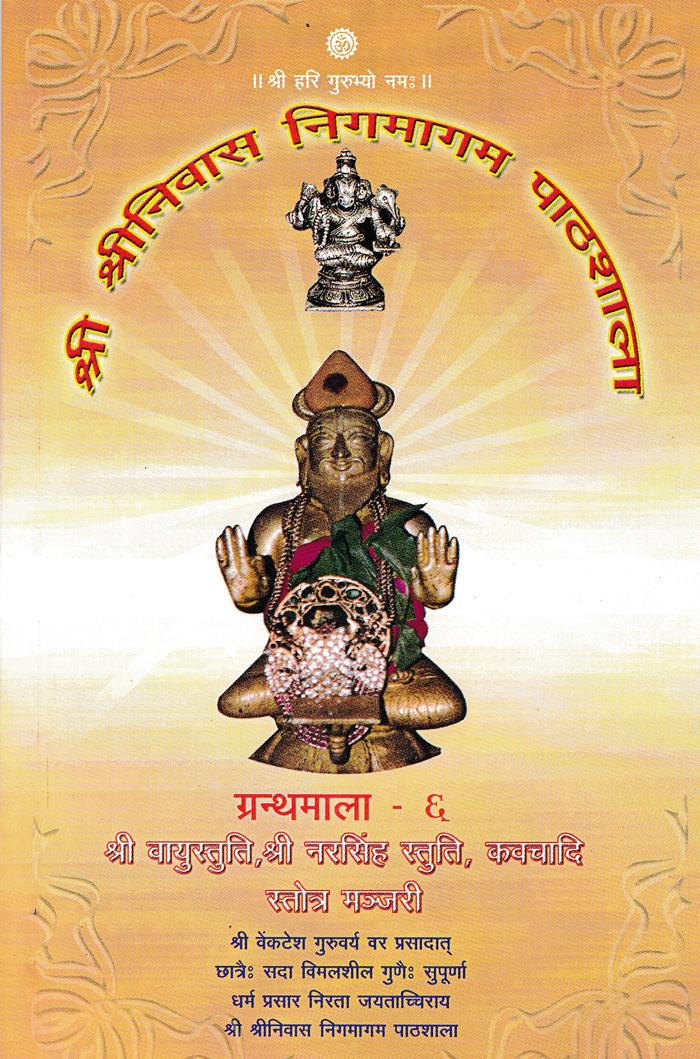 Dwadasa Stotram, Vayustuthi, Narasimha Stuthi