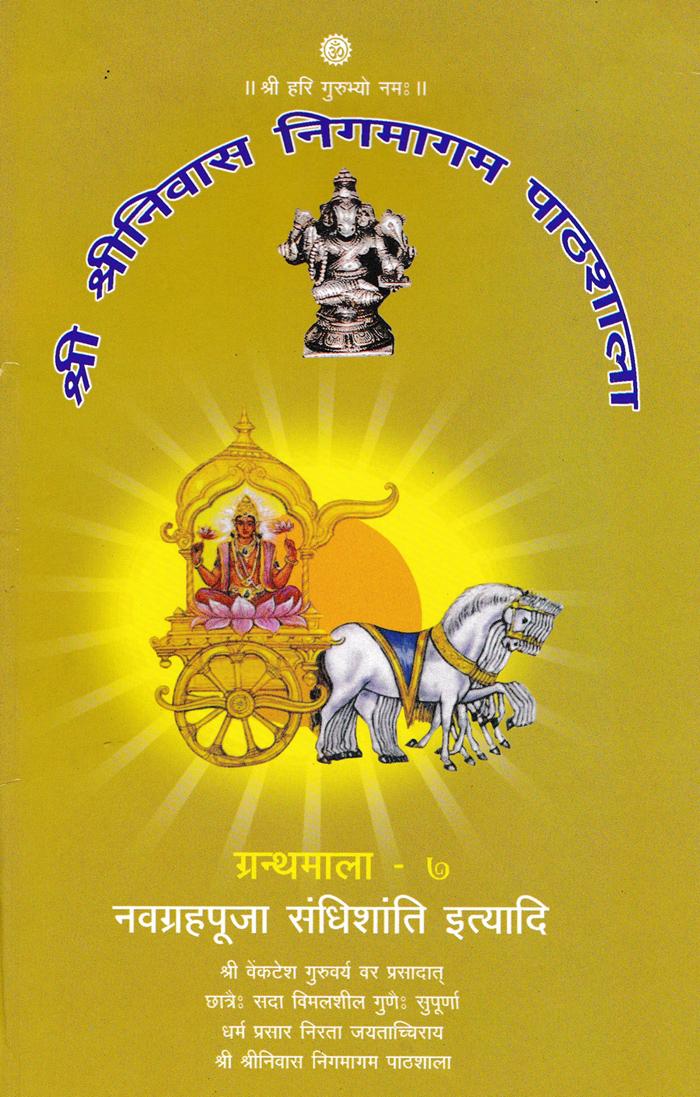 Navagraha Pooja, Sandhi Shanthi