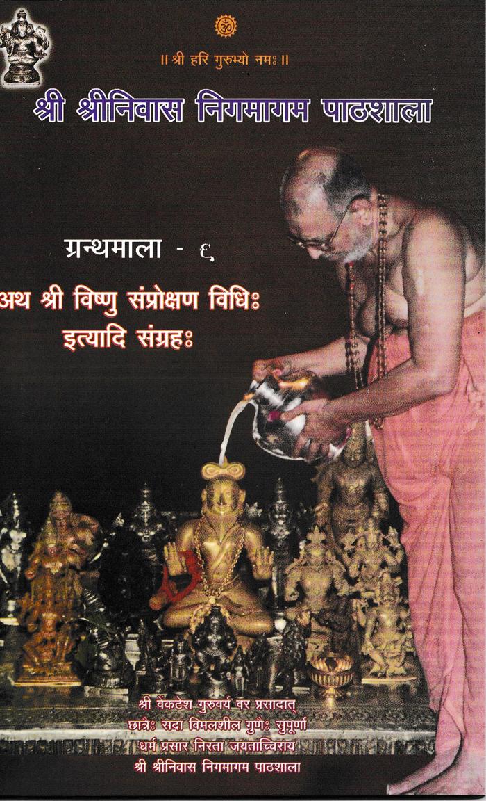 Sri Vishnu Samprokshana Vidhi