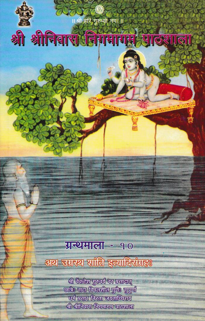 Ugraratha Santhi