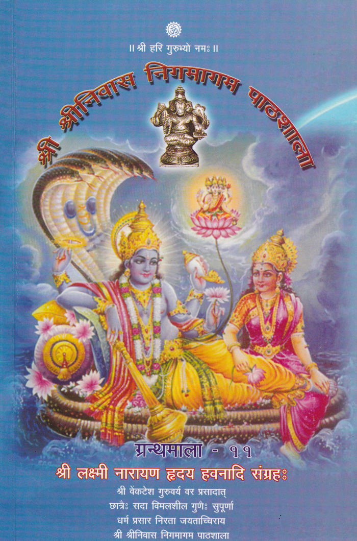 Sri Lakshmi Narayana Hridaya Havanadi Sangraha