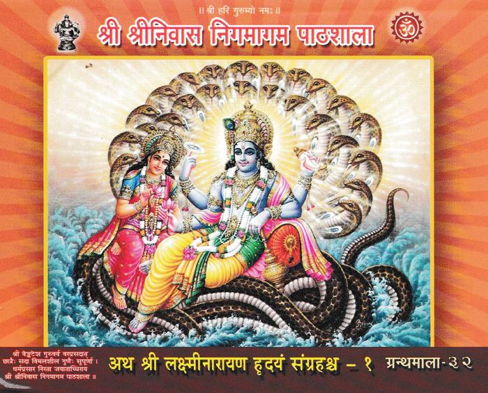 Sri Lakshmi Narayana Hridayam Sangraha