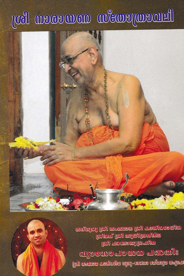 Sri Narayana Sthotravali