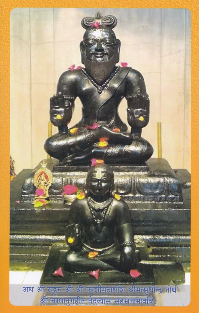 Sri Vedavyasa Sahasranamavali