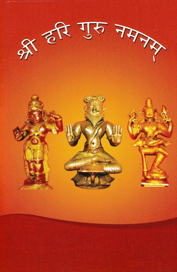 Sri Hari Guru Namanam