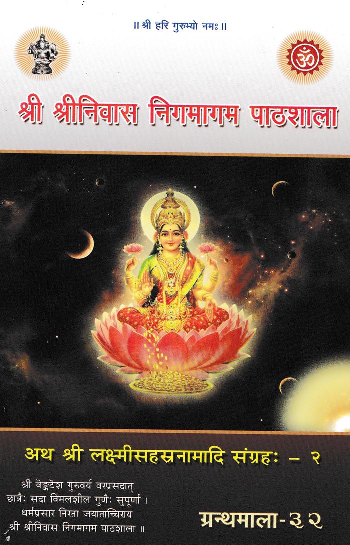 Sri Lakashmi Sahasranamadi Sangraha