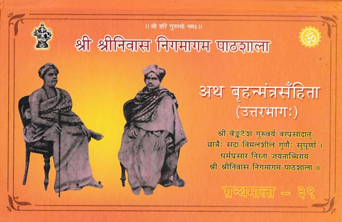 Brahanmanthra Samhita - Uthara Bhaga