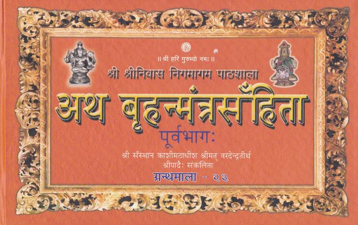 Brahanmanthra Samhita - Poorva Bhaga