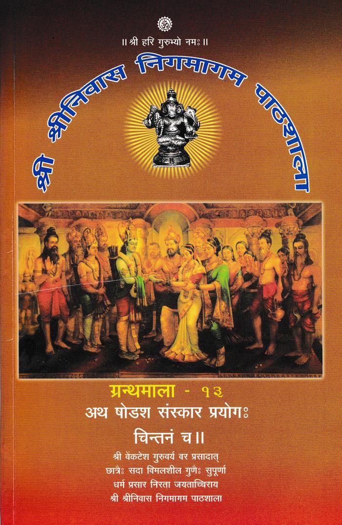 Shodasa Samskara Prayoga