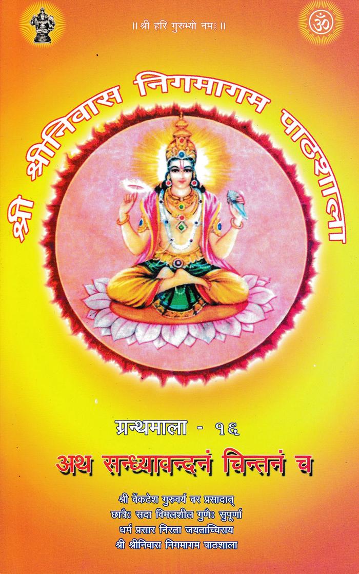 Sandhyavandanam Chintanam
