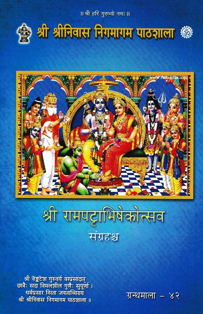 Sri Rama Pattabhisheka Uthsava
