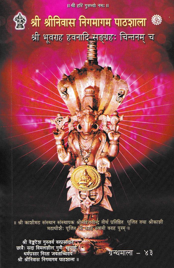 Sri Bhuvaraha Havanadi Sangraha