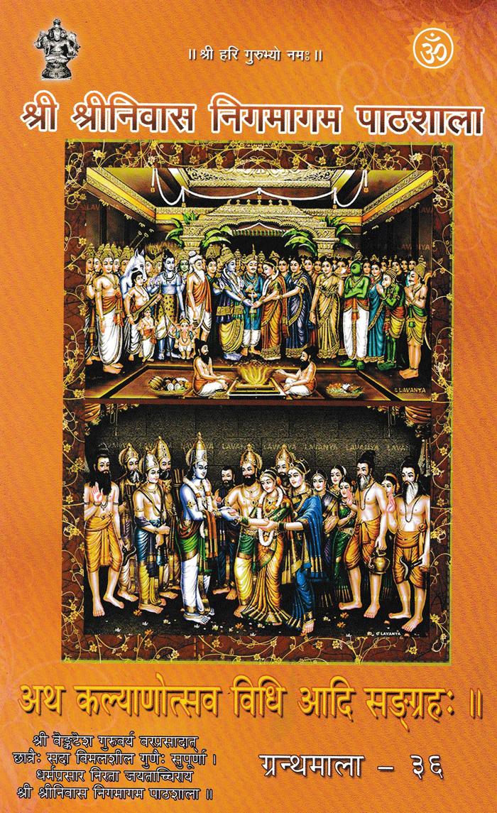 Kalyanotsava Vidhi