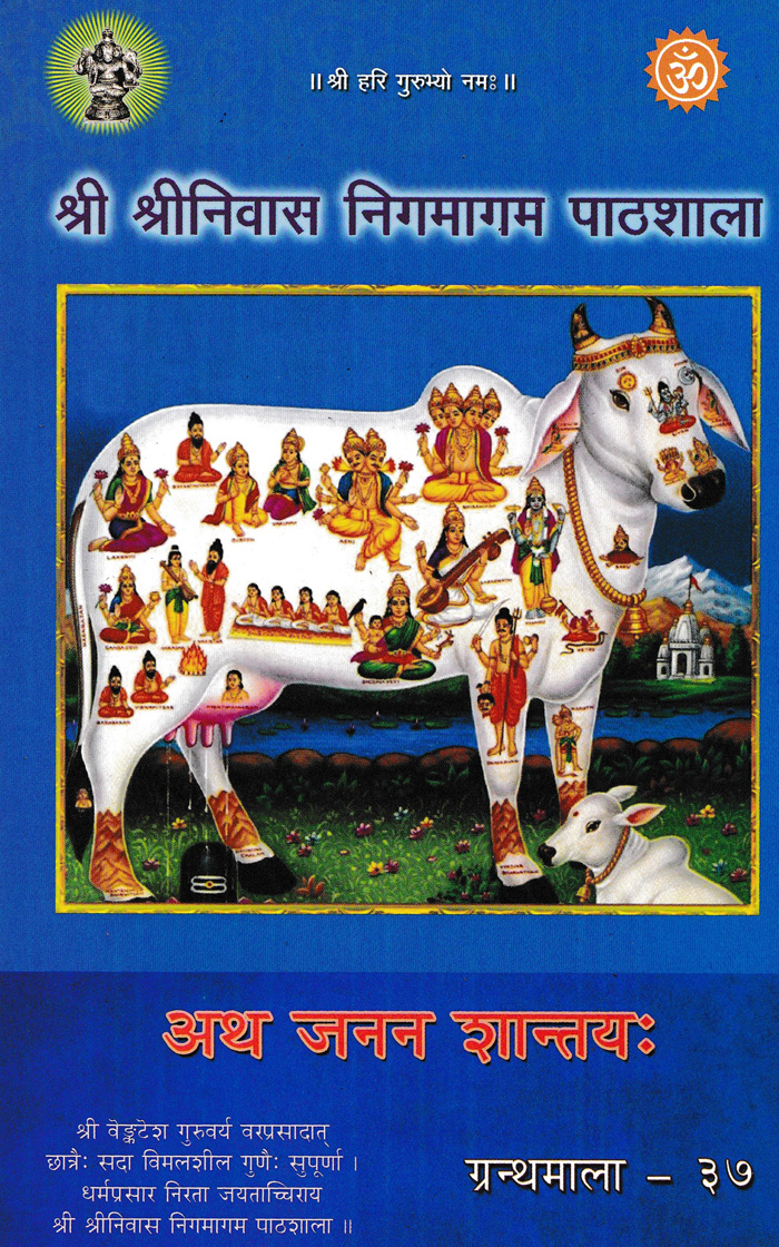 Janana Shanthaya