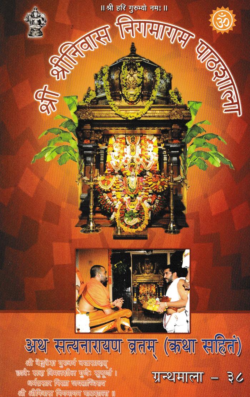 Sathyanarayana Vrita