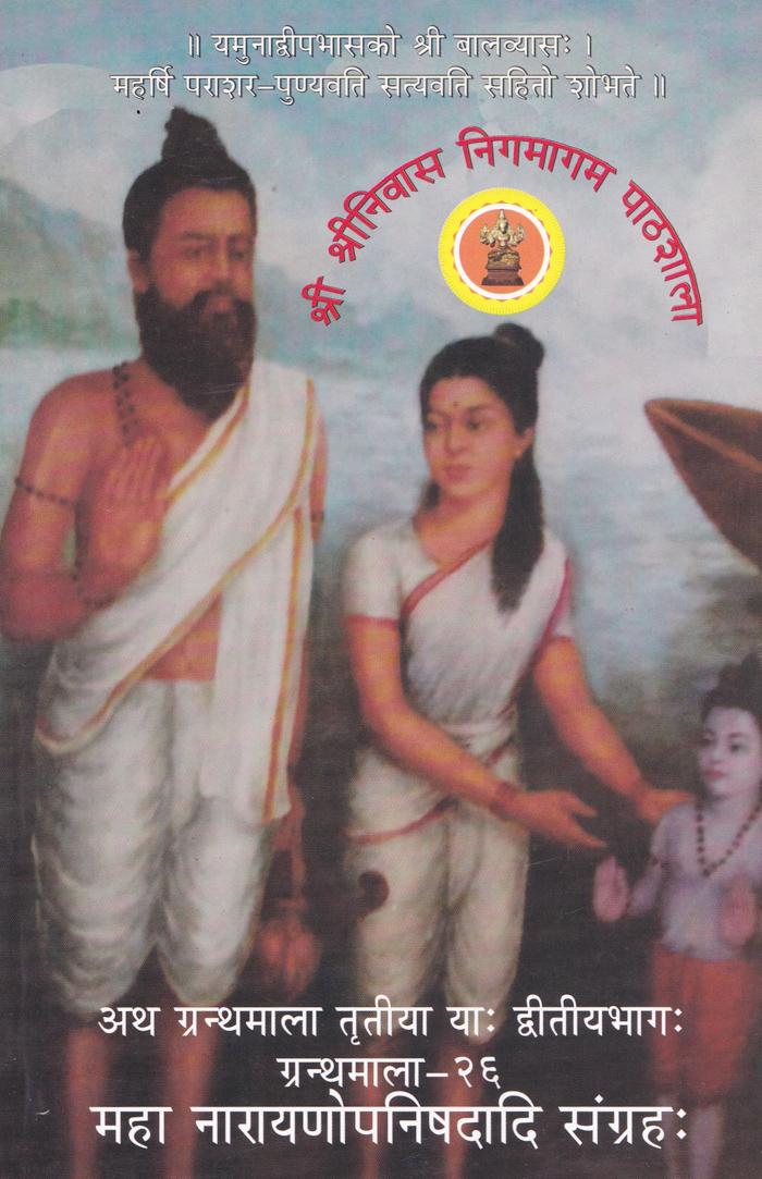 Narayanopanisad Sangraha