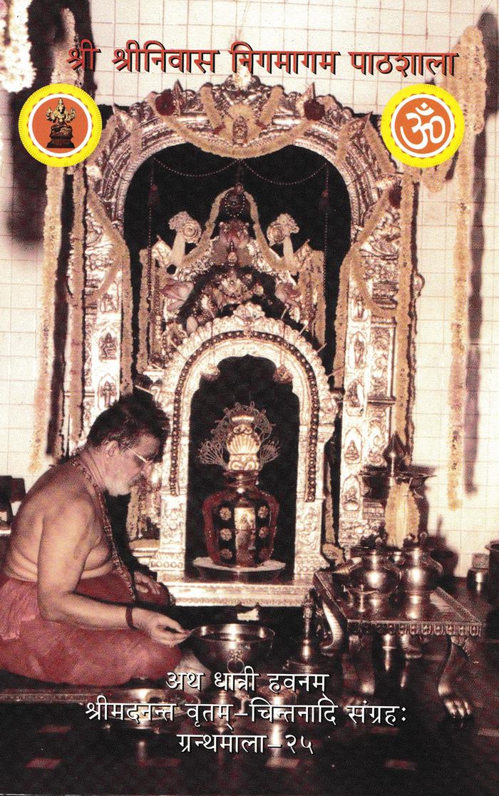 Dhatri Havanam - Srimad Anantha Vritham