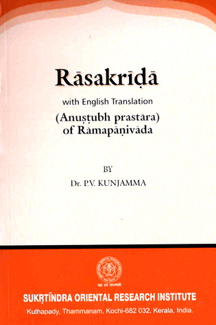 Rasakrida with English Translation