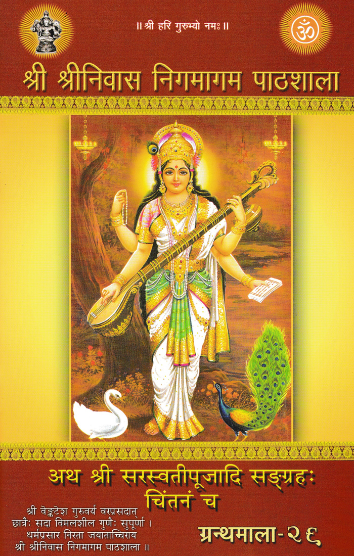 Sri Saraswathi Poojadi Sangraha