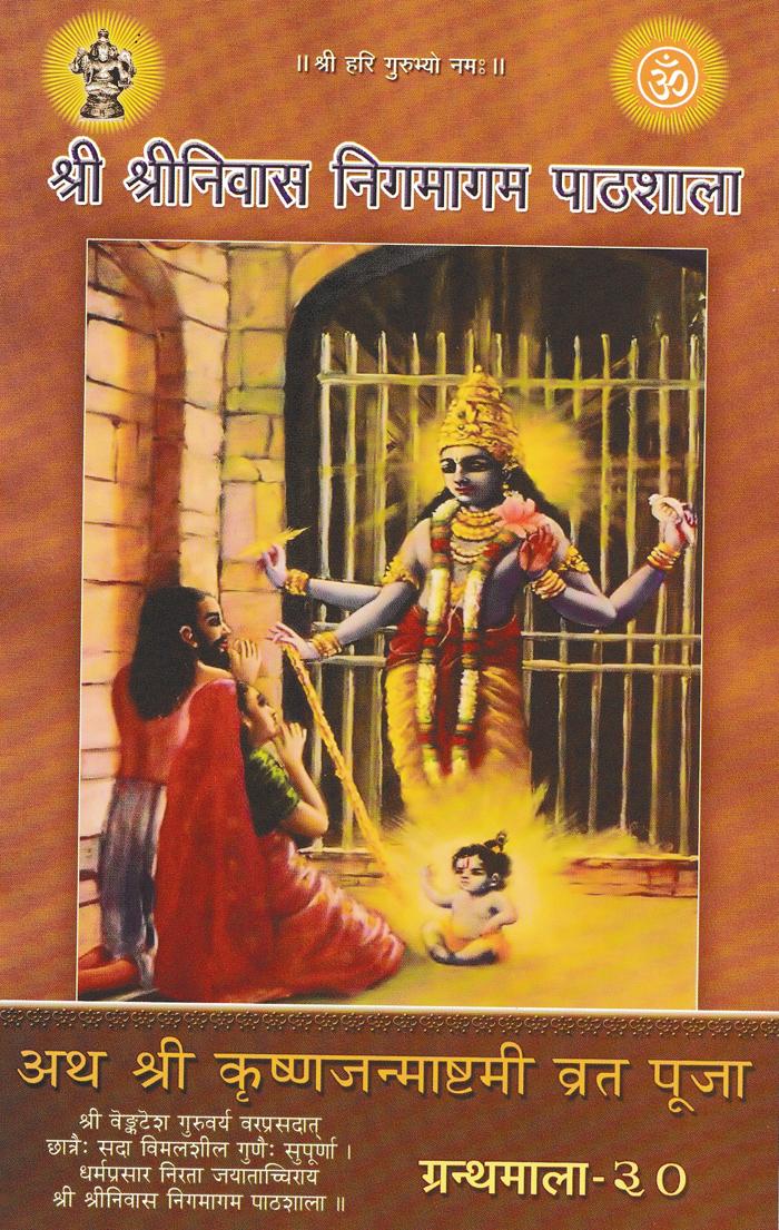 Sri Krishna Janmashtami Vrita Pooja