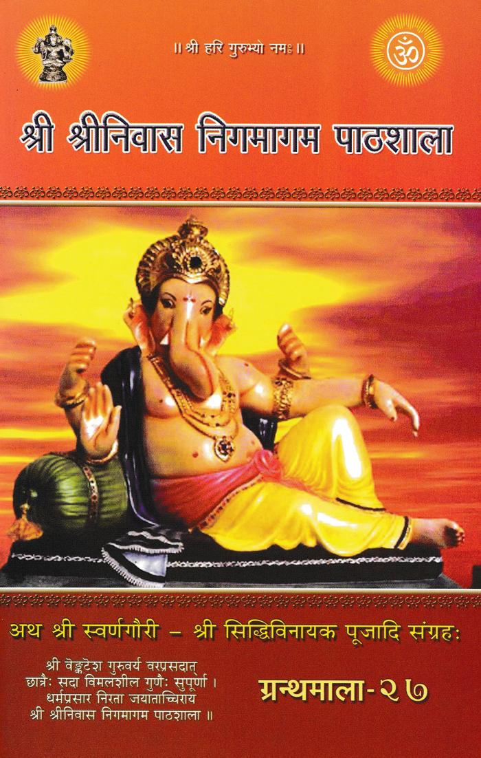 Sri Swarnagowri - Sri Sidhivinayaka Poojadi Sangraha