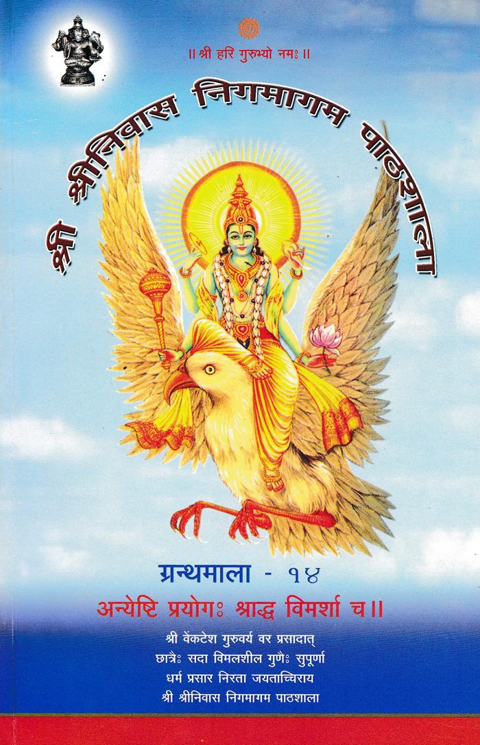 Anthyesti Prayoga Sradha Vimarsa