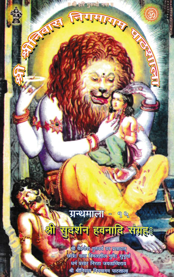 Sri Sudarsana Havanadi Sangraha