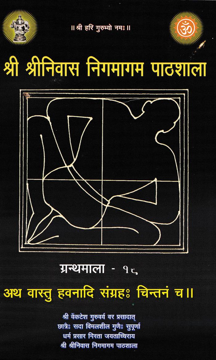 Vasthu Havanadi Sangraha