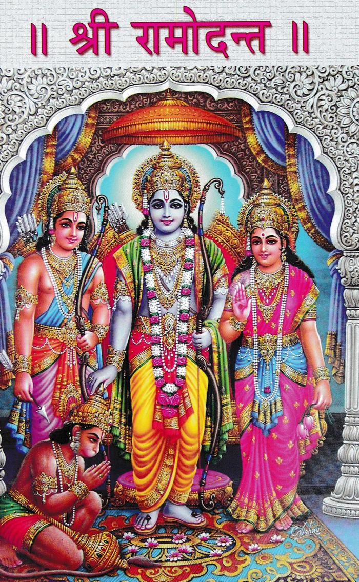 Sri Ramodantha