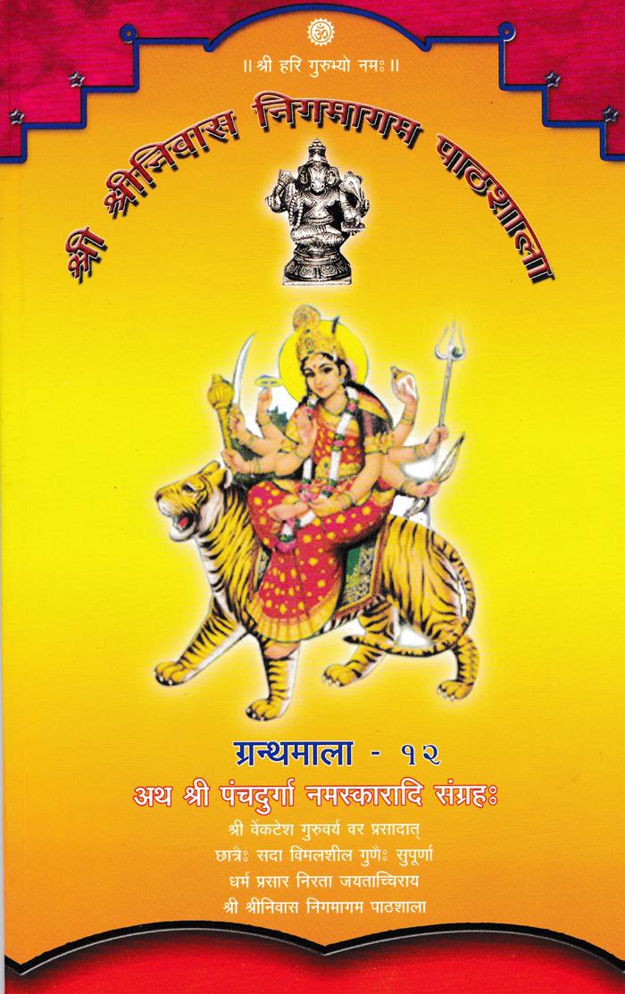 Sri Panchadurga Namaskaradi Sangraha