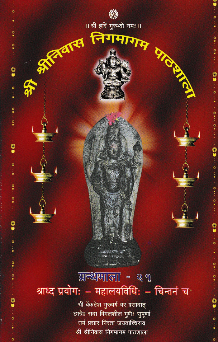 Sradha Prayoga - Mahalayavidhi