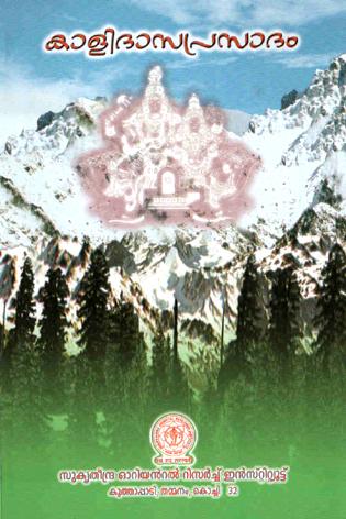 Kalidasa Prasadam