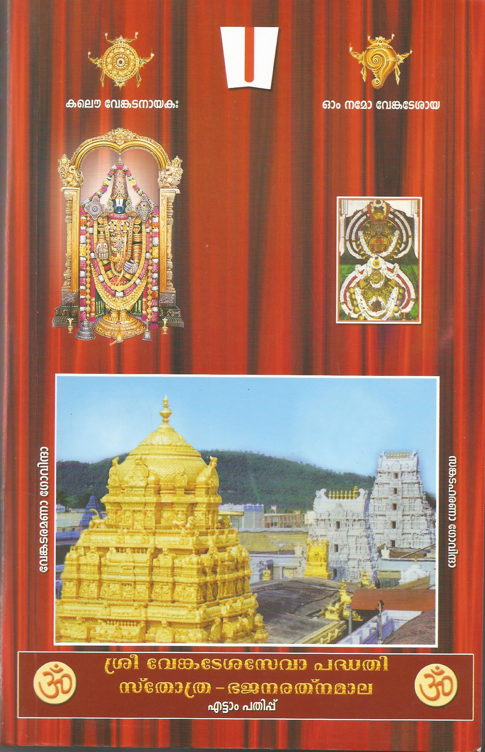 Sri Venkatesa Seva Padhathi Stotra Bhajana Ratna Mala