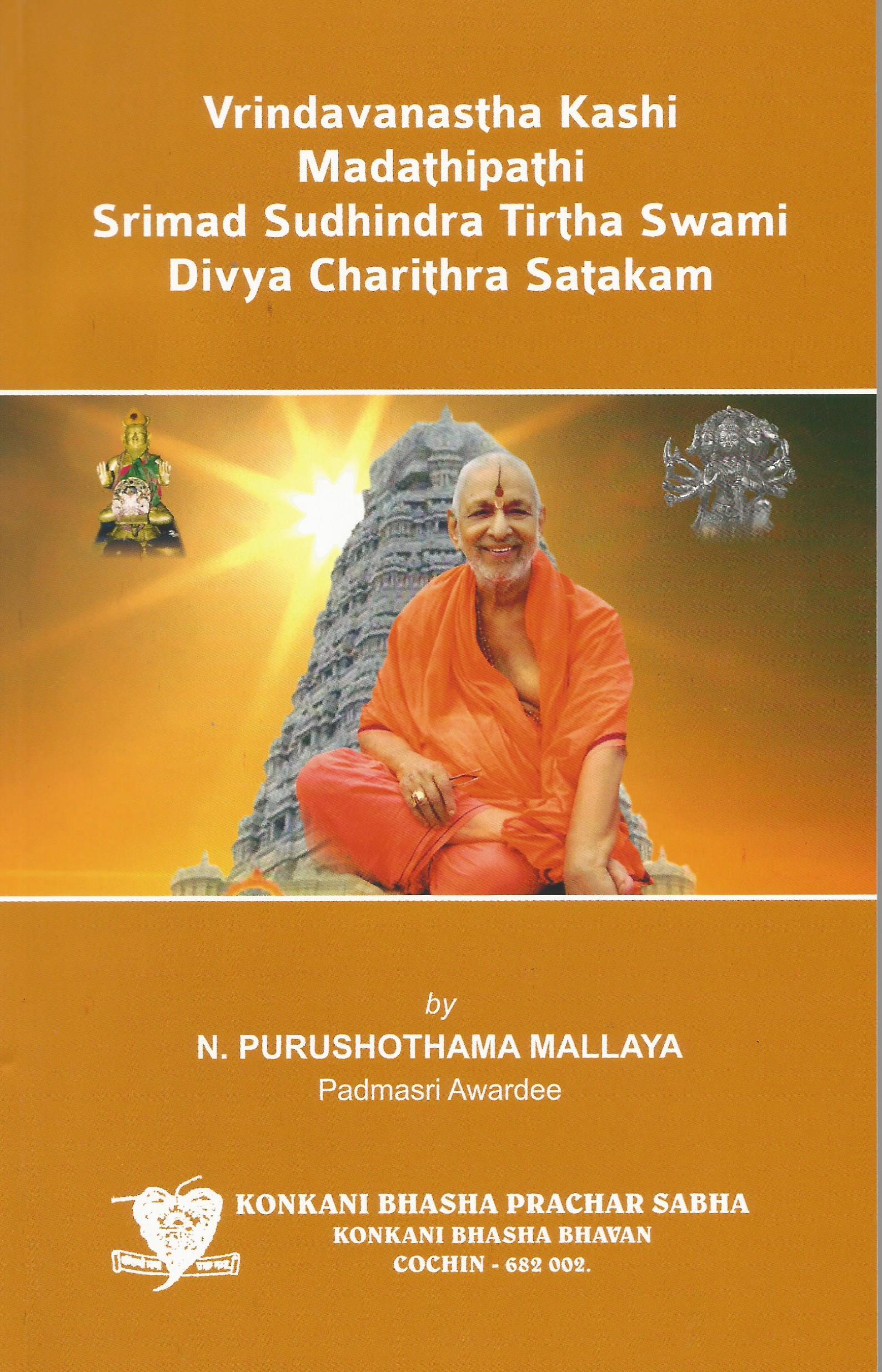 Vrindavanastha Kashi Madathipathi Srimad Sudhindra Tirtha Swami Divya Charithra Satakam