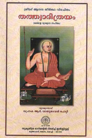 Tattwaditrayam – Explains the three works of Sri Madhvacharyar