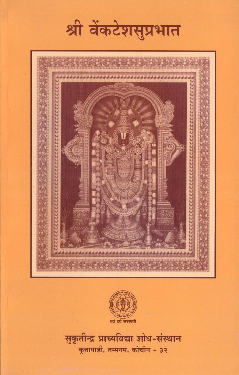 Sree Venkatesa Suprabhata