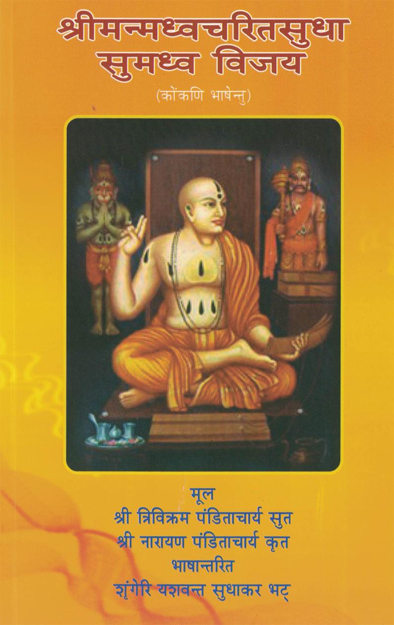Sumadhwa Vijayam