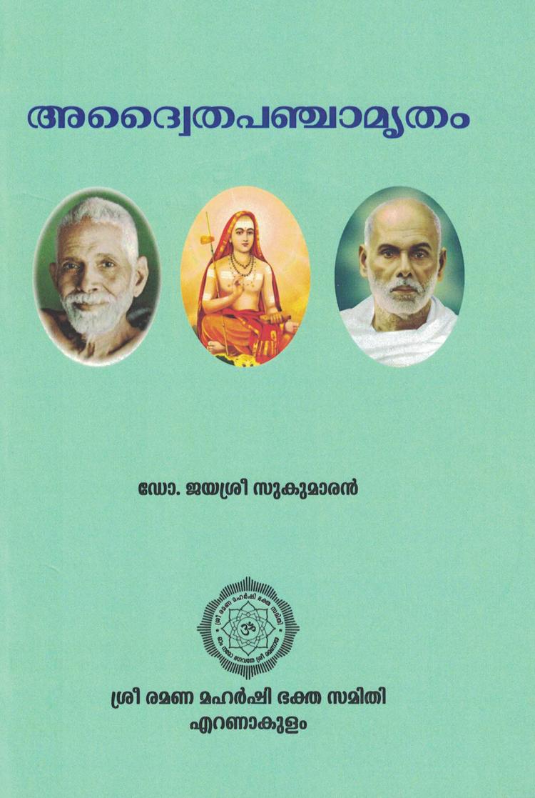 Adwaitha Panchamritham