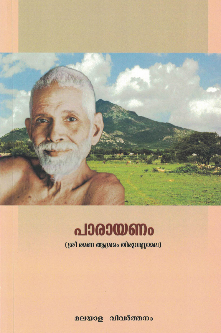 Parayanam