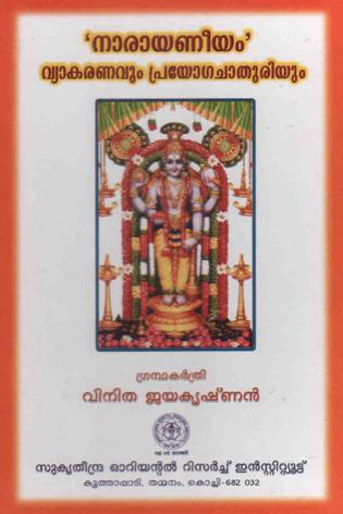 Narayaneeyam - Vyakaranavum Prayogacaturiyum