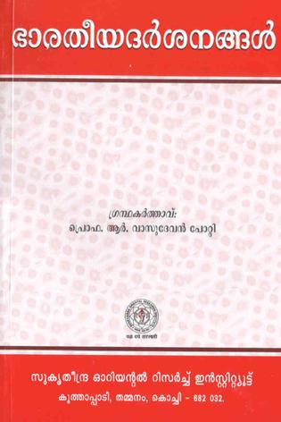 Bharatiyadarsanangal
