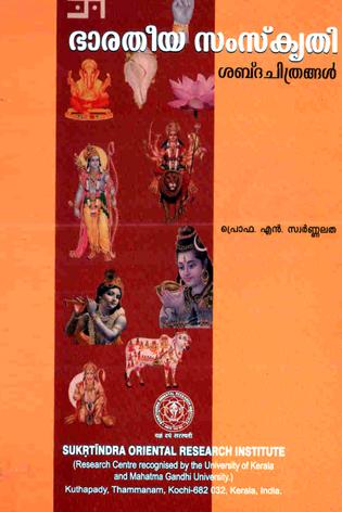 Bharatiya Samskriti : Sabda Chitrangal