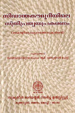 Siddhantha kaumudiyile Sthree prathyayaprakaranam
